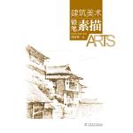 建筑美术――铅笔素描