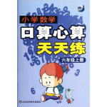 2020春 小学数学口算心算天天练 人教版同步练习(六年级)(上册)