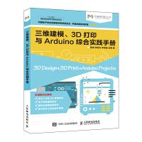 三维建模 3D打印与Arduino综合实践手册