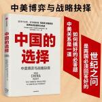 中国的选择:中美博弈与战略抉择(中美关系是一道如何搞好的必答题,是两国必须回答好的世纪之问)