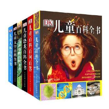 DK儿童百科全书(精)全6册儿童百科+动物+太空+恐龙+人体+百问百答