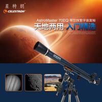 星特朗AstroMaster70EQ带赤道仪天文望远镜正像镜观天观景天地两用可接手机摄影