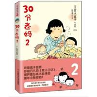 30分老妈2 9787539039916 高木直子,陈怡君 江西科学技术出版社