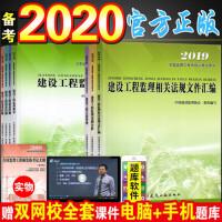 官方备考2020注册监理工程师教材+大纲 全套8本 理论与法律法规合同管理三控案例分析文件汇编 2019年版全国监理师