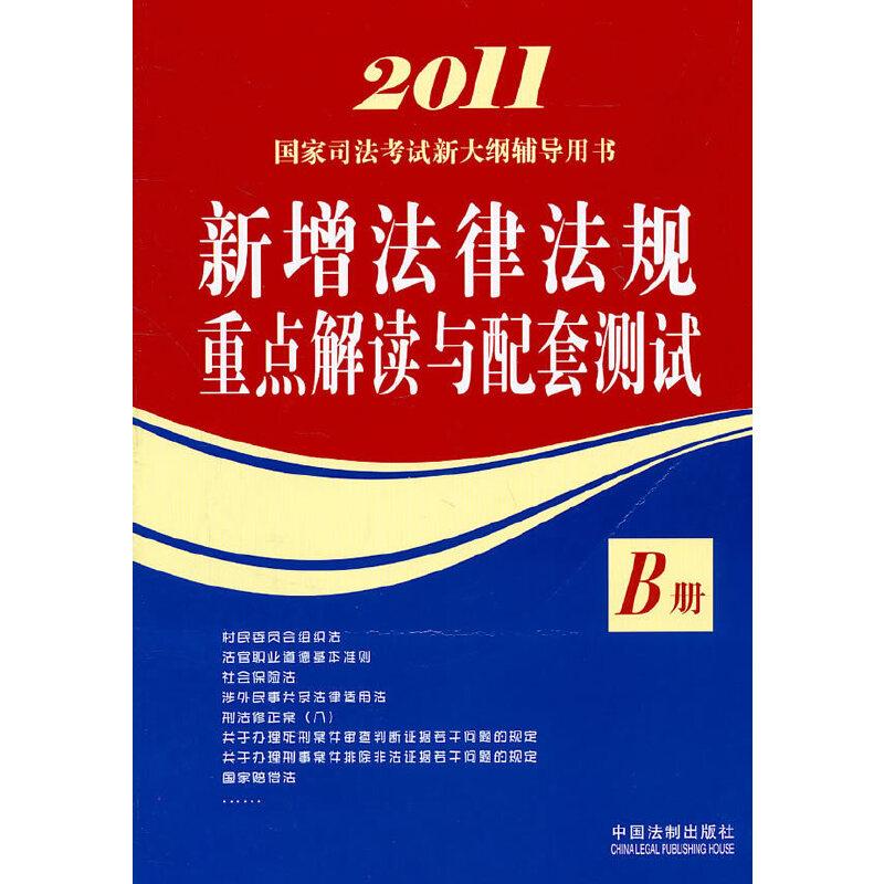 【年末清仓】新增法律法规重点解读与配套测试B册——2011国家司法考试新大纲辅导用书