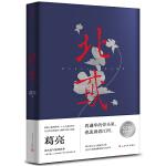 北鸢(第十届茅盾文学奖入围作品,2016中国好书获奖作品)