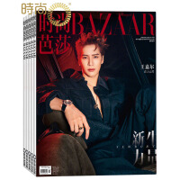 时尚芭莎杂志 时尚娱乐期刊2020年杂志订阅新刊预订时尚杂志1年共12期4月起订