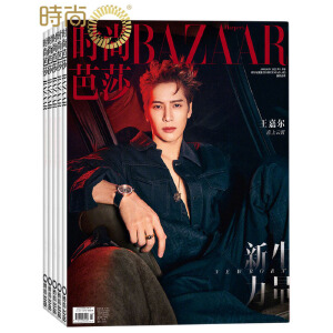 包邮时尚芭莎杂志 时尚娱乐期刊2019年全年杂志订阅新刊预订时尚杂志1年共24期6月起订