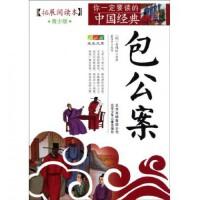 包公案(拓展阅读本青少版)/你一定要读的中国经典成长文库