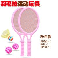 幼��@����塑料羽毛球小�乒乓球�W球拍�和�球拍游�蛲婢�