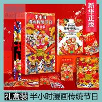 【礼盒装】半小时漫画中国传统节日 二混子陈磊・半小时漫画团队 年货春节礼物 中国史风俗习惯 传统节日的来历