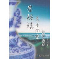 景德镇艺术陶瓷知识产权保护