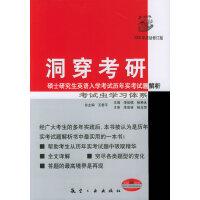 洞穿考研:硕士研究生英语入学考试历年实考试题解析(2006年滚动修订版)
