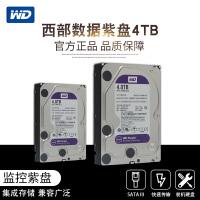 WD/西部数据 WD40EJRX 3.5寸监控紫盘 4tb 台式机西数4t硬盘