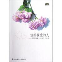 读给我爱的人--那些温暖人心的日文小语(附光盘) 一番日本语编辑部