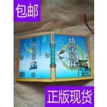 [二手旧书9成新]幼学琼林【精装】 /(明)程登吉,(清)邹圣脉编 华
