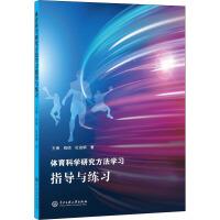 体育科学研究方法学习指导与练习 中央民族学院出版社