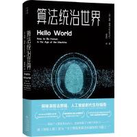 算法统治世界 贵州人民出版社