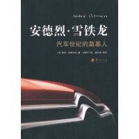 安德烈・雪铁龙:汽车世纪的奠基人