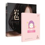 岩色+美容秘籍草稿本(套装共2册)