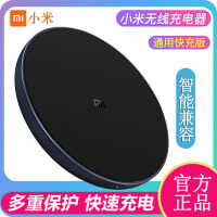 xiaomi/小米�o�充�器 通用快充版安卓小米mix2s�O果8plus iPhoneX�o�