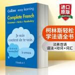 华研原版 柯林斯轻松学法语全书 Easy Learning French Complete Grammar, Verb