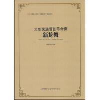 """天津音乐学院""""天籁工程""""作品系列 新龙舞:大型民族管弦乐合奏"""