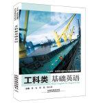 """""""十三五""""高等职业教育公共课程规划教材:工科类基础英语"""
