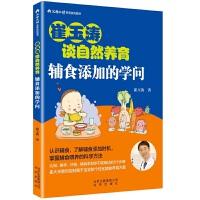 崔玉涛谈自然养育 辅食添加的学问