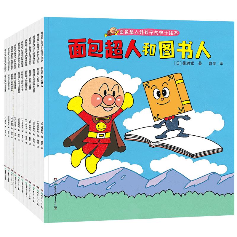 面包超人好孩子的快乐绘本(套装11册) 面包超人的超人气教育绘本,11个故事让熊孩子变好孩子,日本超人气角色面包超人大奖图画书,吉尼斯世界纪录,风靡日本40年,累积销量超过8100万册,中科院心理学教授张梅玲推荐。