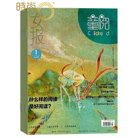 女报  女士时尚期刊2018年全年杂志订阅新刊预订1年共12期4月起订
