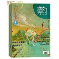 女报杂志 女士时尚期刊2020年全年杂志订阅新刊预订1年共12期3月起订