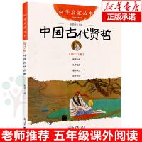 中国古代贤哲(经典珍藏版)/幼学启蒙丛书 赵镇琬