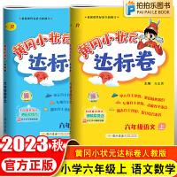 黄冈小状元达标卷六年级上册语文数学人教部编版全套2本