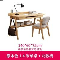 北欧书桌简约用学生卧室写字台全实木带键盘托橡胶木台式电脑桌 +北欧椅