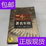 [二手旧书9成新]二十世纪著名军校 /萧石忠、彭玉龙 山西人民出版