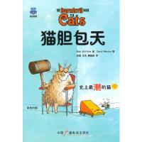 [二手9成新]猫胆包天 (英)格里菲斯,冯瑜,糜歆歆 9787504362087 中国广播影视出版社