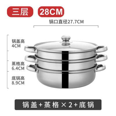 蒸锅不锈钢三层加厚火锅汤锅3层二2两双层多层蒸笼蒸格电磁炉锅具