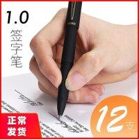 12支宝克签字笔1.0mm大容量中性笔0.7mm粗中性笔芯水笔黑色碳素签名笔学生办公用商务钢笔式硬笔书法专用加粗