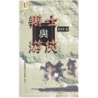 包邮台版 辩士与游侠 陶希圣 编 9789570511987 台湾商务 现货