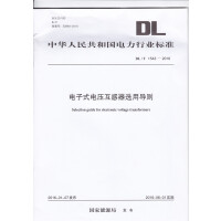 DL/T 1543-2016 �子式��夯ジ衅鬟x用��t