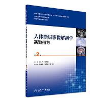 人体断层影像解剖学实验指导(第2版/本科影像配教)