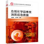 危险化学品事故消防应急救援(张宏宇)