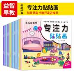 全套16册幼儿童专注力贴纸书0-3岁4-5岁6-7岁宝宝卡通早教启蒙反复贴贴画