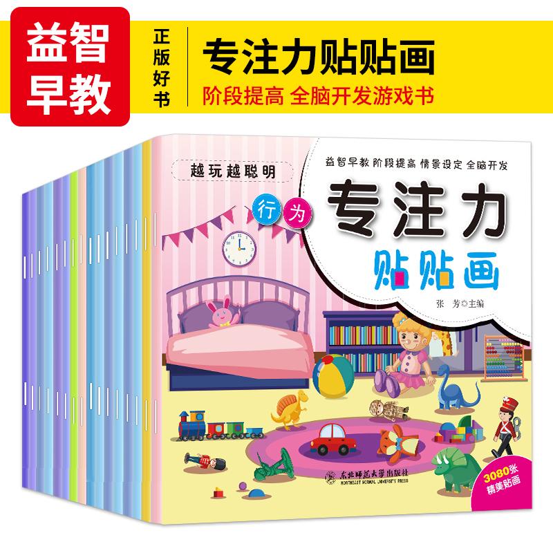 全套16册幼儿童专注力贴纸书0-3岁4-5岁6-7岁宝宝卡通早教启蒙反复贴贴画 全套3080张贴纸 开发创造性 培养逻辑思维能力