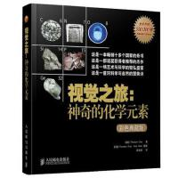 视觉之旅--神奇的化学元素 (彩色典藏版) 化学书籍 荣获八次国内外大奖 目前为止美、酷的化学书