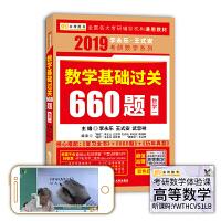 2019考研数学 2019李永乐・王式安 考研数学:数学基础过关660题(数学一) 金榜图书