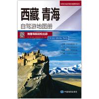 中国分省自驾游地图册系列-西藏、青海自驾游地图册