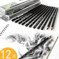 得力素描炭笔铅笔绘画软中硬黑软碳速写碳笔2B4B6b美术专用12比3b10b速写画画绘图成人套装手绘专业2h-8b初学