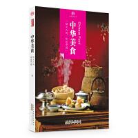 印象中国・历史活化石・中华美食